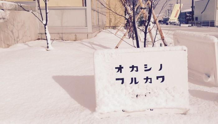 本日1/25(月)臨時休業