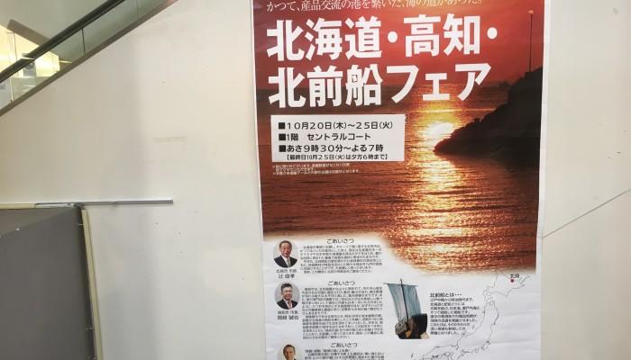 イオン穂波店 北海道・高知・北前船フェア