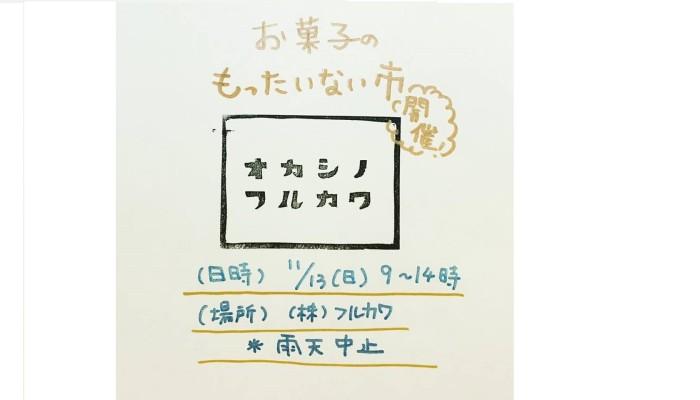お菓子のもったいない市開催!11/13(日)