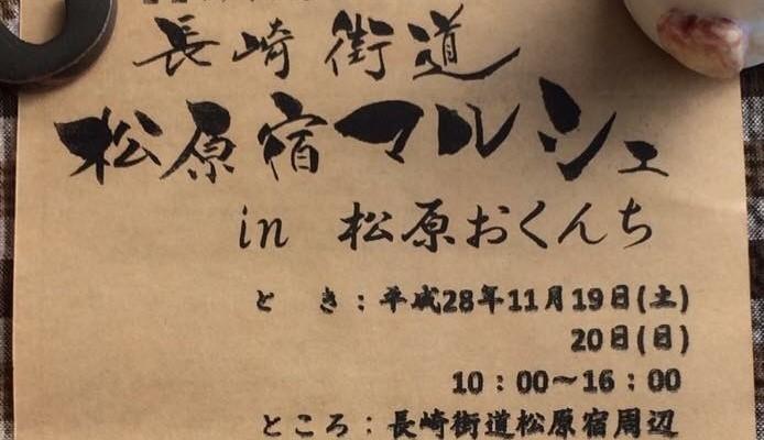 松原宿マルシェ11/19、20
