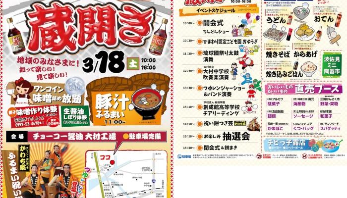 チョーコー醤油 蔵開き3/18(土)!