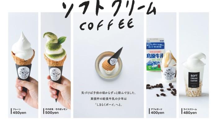 GWはそのぎのSorrisso risoでShimarakuのアイスを!