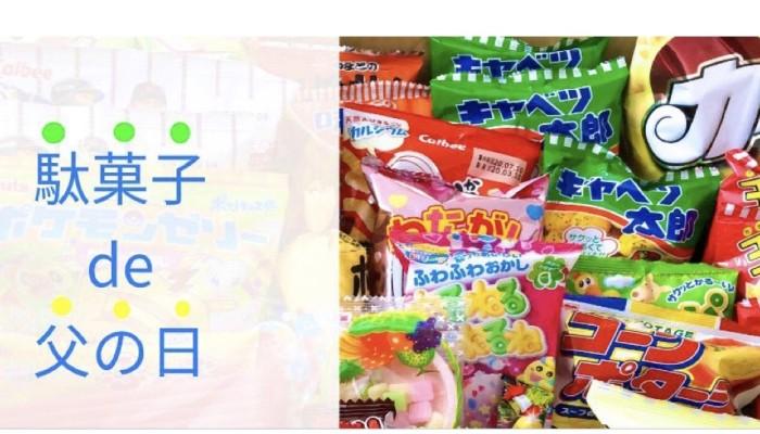駄菓子de父の日
